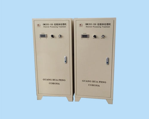 CME202-150驻极体处理机